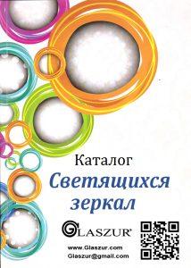 каталог светящихся зеркал глазурь
